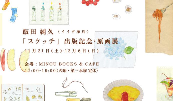 飯田純久(イイダ傘店) 「スケッチ」出版記念・原画展