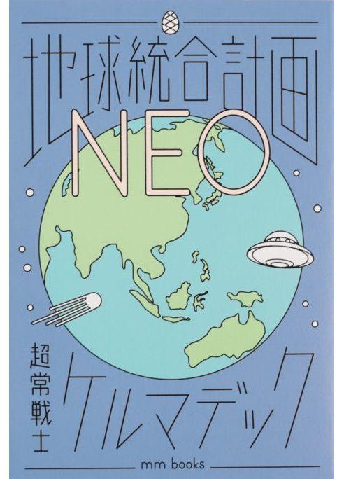 地球統合計画NEO