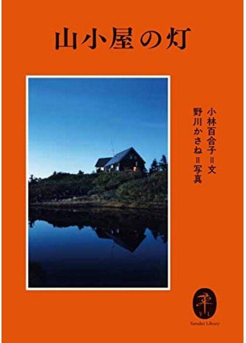山小屋の灯(文庫)