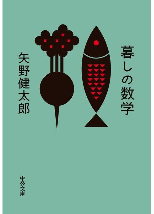 暮しの数学(文庫)