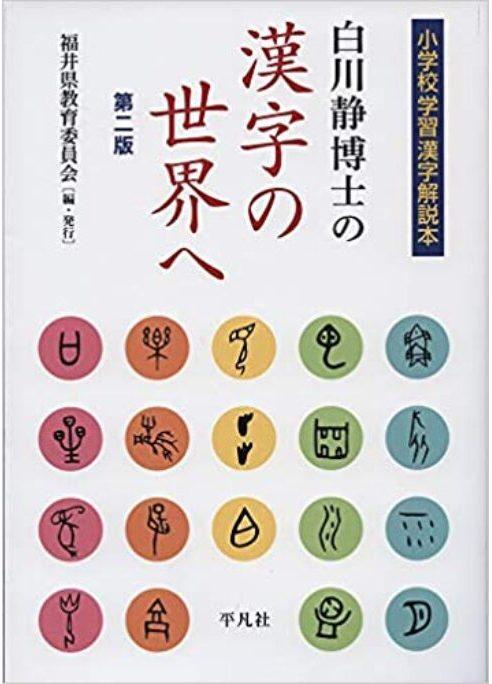 白川静博士の漢字の世界へ[第二版]