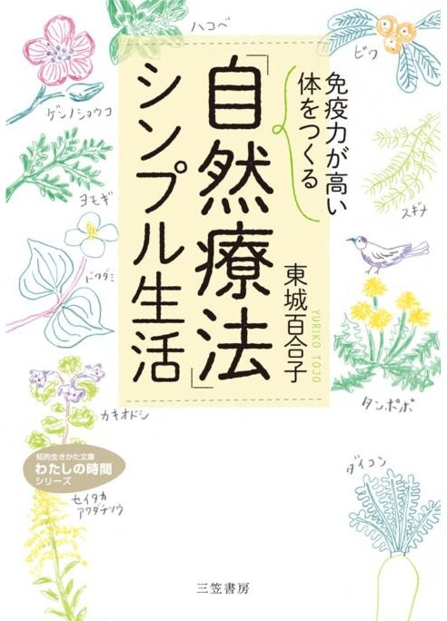 「免疫力が高い体」をつくる 「自然療法」シンプル生活(文庫)