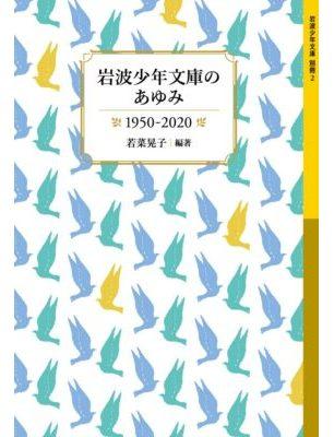 岩波少年文庫のあゆみ 1950-2020