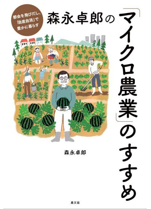 森永卓郎の「マイクロ農業」のすすめ