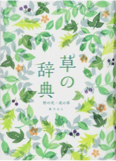 草の辞典 野の花・道の草