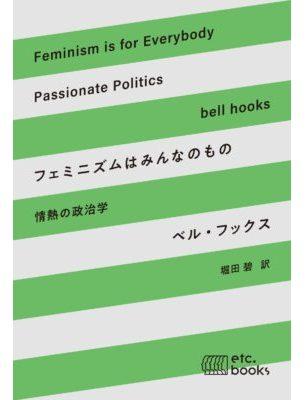 フェミニズムはみんなのもの