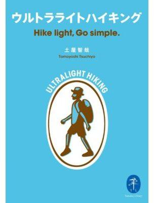 ウルトラライトハイキング Hike light, Go simple.(文庫)