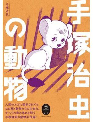 手塚治虫の動物(文庫)