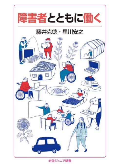 障害者とともに働く(新書)