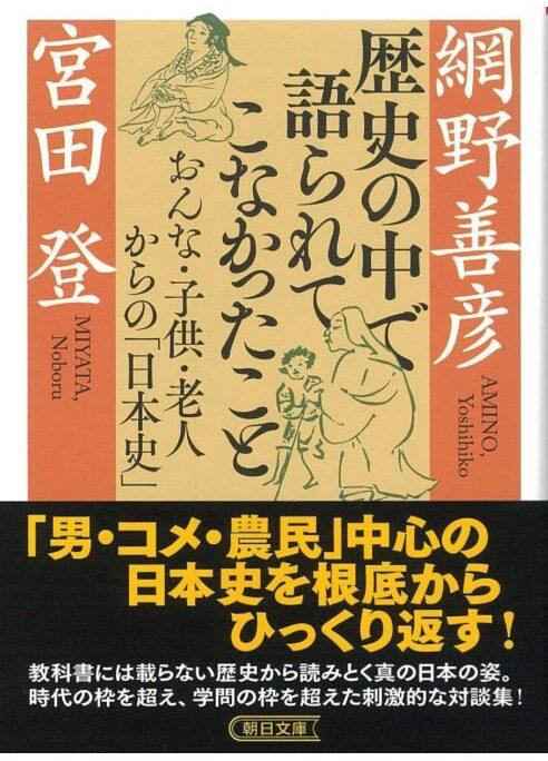 歴史の中で語られてこなかったこと おんな・子供・老人からの「日本史」(文庫)