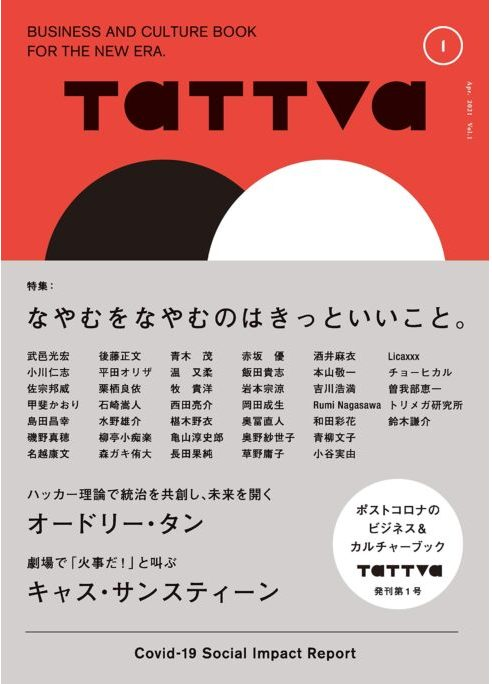 TaTTVa Vol.1 なやむをなやむのはきっといいこと。