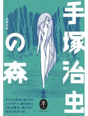 手塚治虫の森(文庫)