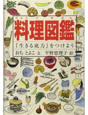 料理図鑑 『生きる底力』をつけよう
