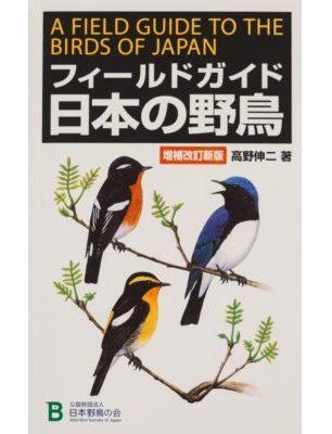 フィールドガイド日本の野鳥