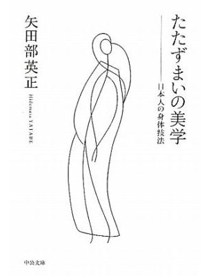 たたずまいの美学 日本人の身体技法(文庫)