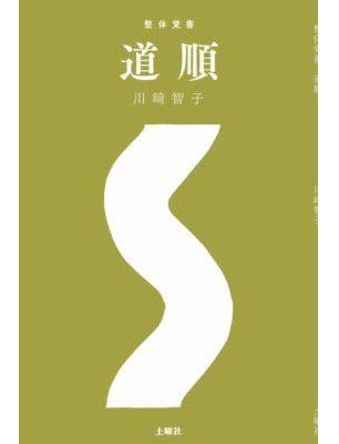 整体覚書 道順(どうじゅん)