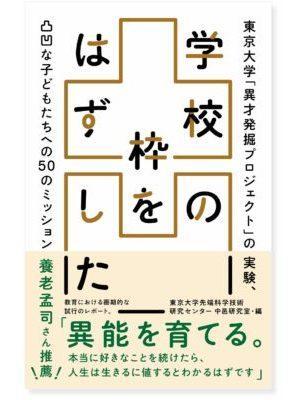 学校の枠をはずした:東京大学「異才発掘プロジェクト」の実験、 凸凹な子どもたちへの50のミッション