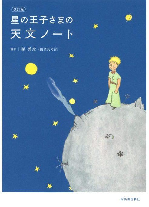 改訂版 星の王子さまの天文ノート