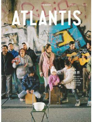 ATLANTIS #1 境界 THE BORDER