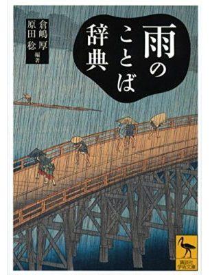 雨のことば辞典 (文庫)