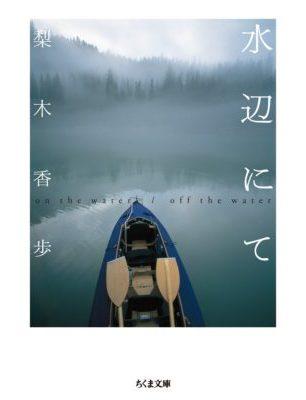 水辺にて(文庫)