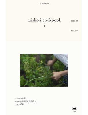 taishoji cook book 1