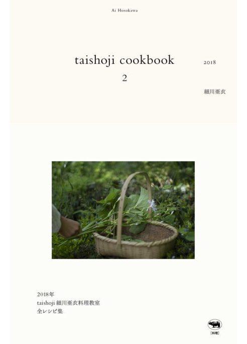 taishoji cook book 2