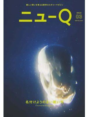 ニューQ ISSUE03