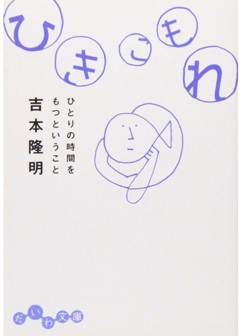 ひきこもれ(文庫)