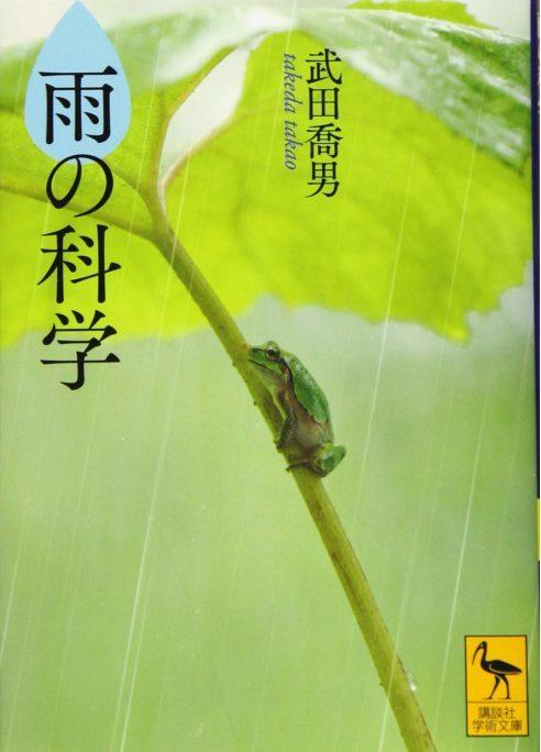 雨の科学(文庫)