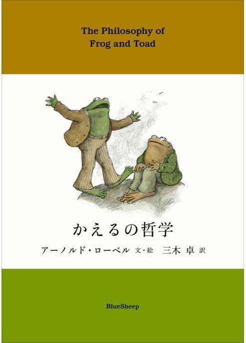 かえるの哲学 (文庫)