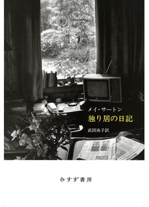 独り居の日記 新装版