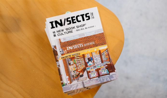 「インセクツ」13号 本屋特集に掲載して頂きました