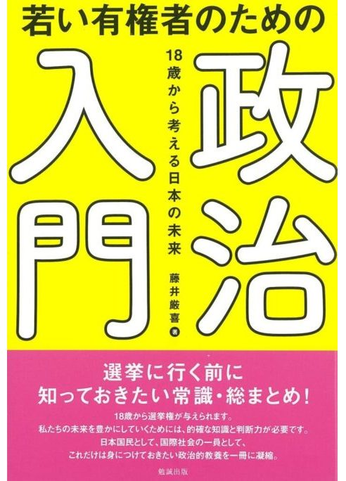 若い有権者のための政治入門 18歳から考える日本の未来