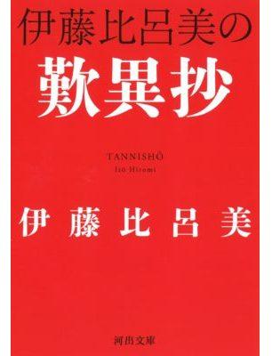 伊藤比呂美の歎異抄(文庫)