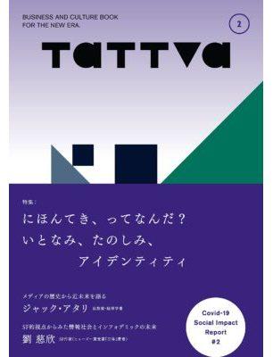 tattva vol.2 にほんてき、ってなんだ?