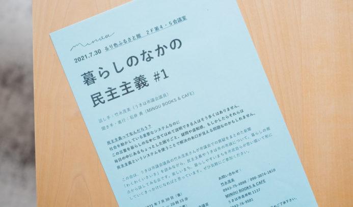 [ EVENT ] 7月30日(金)『暮らしのなかの民主主義 #1』 at.るり色ふるさと館