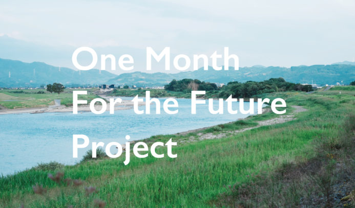 [  ONLINE EVENT ] 7月18日(日)『One Month For the Future Project』