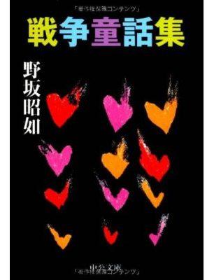 戦争童話集(文庫)