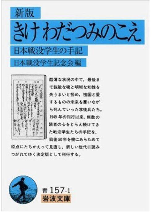 きけ わだつみのこえ 日本戦没学生の手記(文庫)