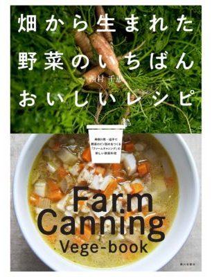 畑から生まれた野菜のいちばんおいしいレシピ