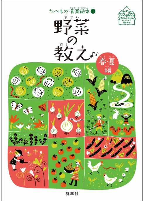 野菜の教え 春・夏編