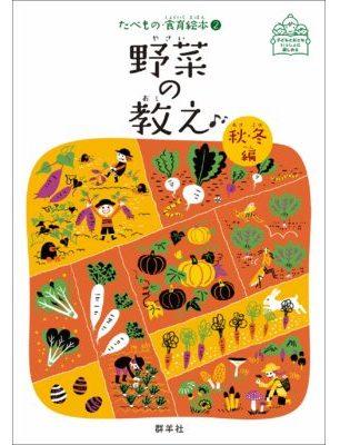 野菜の教え 秋・冬編