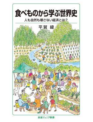 食べものから学ぶ世界史