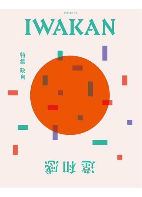 IWAKAN Volume 03