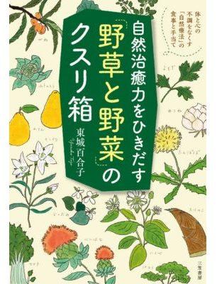 自然治癒力をひきだす「野草と野菜」のクスリ箱