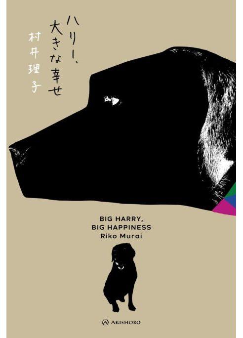 ハリー、大きな幸せ
