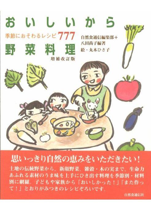 おいしいから野菜料理 季節におそわるレシピ777