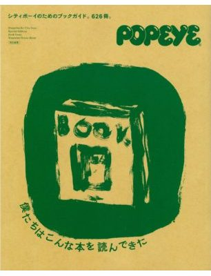 POPEYE特別編集 僕たちはこんな本を読んできた シティボーイのためのブックガイド