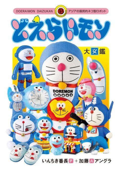 どえらいモン大図鑑 アジアの国民的ネコ型ロボット